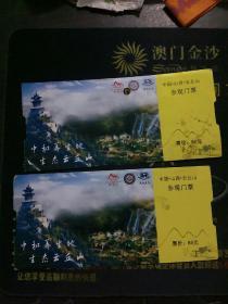 中国·山西·云丘山 参观门票(2张)