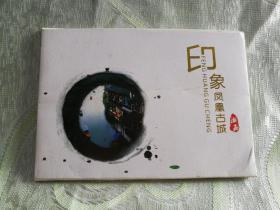 湘西  印象凤凰古城(会员卡,编号:0000173)明信片,11张)