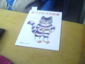 活了100万次的猫  (绘本)