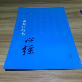 中国历代书法名家写心经放大本系列 董其昌行书《心经》