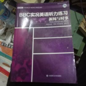 BBC实况英语听力练习·新闻与时事