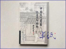 中国古代书籍纸墨及印刷术 增订本 2000年出版