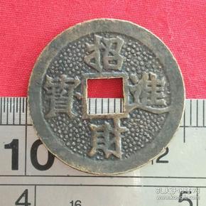 286招财进宝龙凤铜钱吉语花钱25mm钱币吉祥钱币收藏珍藏
