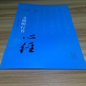 中国历代书法名家写心经放大本系列 文征明行书《心经》