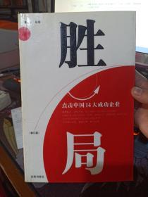 胜局--点击中国14大成功企业 (修订版)
