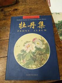 牡丹集――当代中国画名家作品