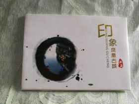 湘西  印象凤凰古城(会员卡,编号:0000192)明信片,11张)