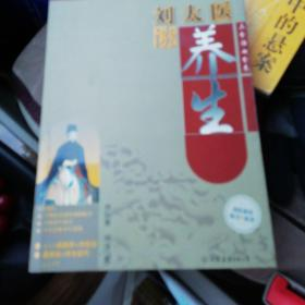 刘太医谈养生《2006年一版一印,刘氏祖传配方》