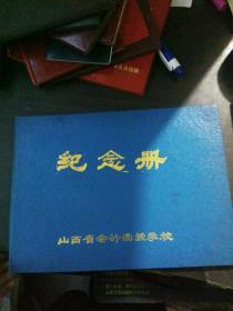 山西省会计函授学校纪念册