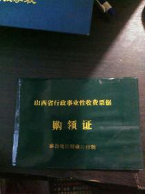 山西省行政事业性收费票据 购领证