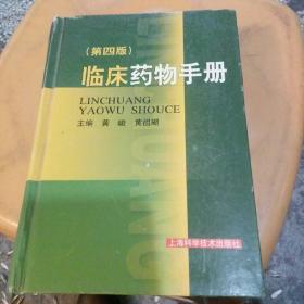 临床药物手册(第4版)