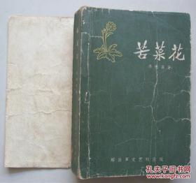 苦菜花【1959年印 张德育插图】