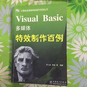 Visual Basic多媒體特效制作百例【無盤】