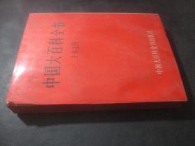 中国大百科全书  土木工程