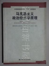 马克思主义政治经济学原理  (正版现货)