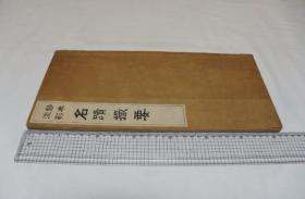 名迹撮要  (淡彩) 1册全   书画名家名迹   东阳堂  1916