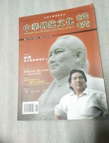 中华传统文化纵横。创刊号