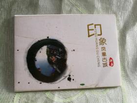 湘西  印象凤凰古城(会员卡,编号:0000165)明信片,11张)