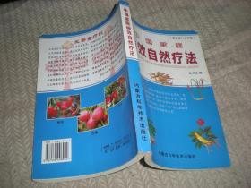 中国家庭神效自然疗法  史书达 编   内蒙古科学技术出版社