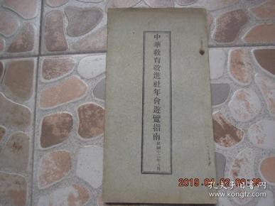 《中华教育改进社 年会游览指南》 1923年 出版! 即 北京 游览指南!