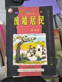 特价!废墟居民:大幻想文学--中国小说9787539113265