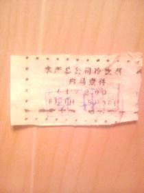 开封市水产公司冷饮票(白马壹件1x20)