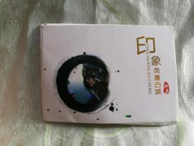 湘西  印象凤凰古城(会员卡,编号:0000053)明信片,11张)