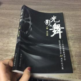 中国高等教育学会影视教育委员会10周年论文集:光影之舞