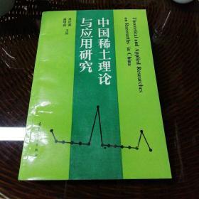 中国稀土理论与应用研究(1992年一版一印1500册,作者签赠书)