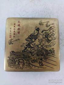 纯铜墨盒·方形墨盒·纯铜厚铜胎墨盒·火烧赤壁墨盒·墨匣·重量391克.