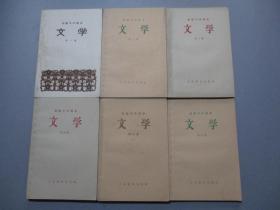 初级中学课本:文学(第1-6册/全六册)