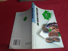 鱼虾蟹贝藻养殖----新世纪浙江特色农业丛书