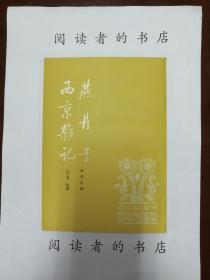 燕丹子  西京杂记