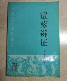 中医古籍整理丛书:痘疹辨证