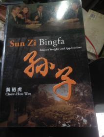 英文版:sun zi bingfa 孙子