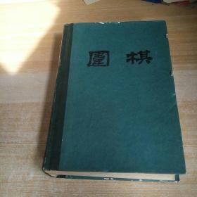 围棋合订本1986年1-12精装