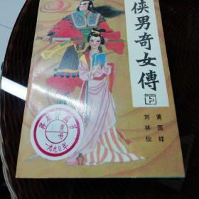 侠男奇女传(上下册)《1988年一版一印,评书小说》
