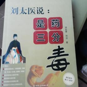 刘太医说是药三分毒(刘氏祖传秘方)