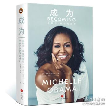 成为:米歇尔,奥巴马自传(美国前第一夫人米歇尔亲笔自传!完整记录米歇尔的人生!)