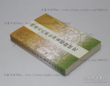 私藏好品《隋唐五代燕乐杂言歌辞研究》王昆吾 著 1996年一版一印