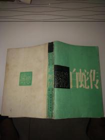 白蛇传 (苏州弹词) 1987年初版
