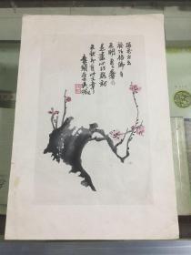 梅花(1955年荣宝斋木刻水印画)