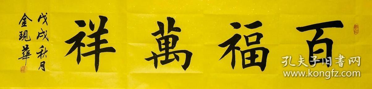 J-32号,欧楷名家金现华先生精品书法作品1件(保真)