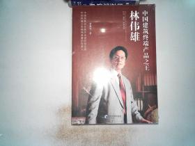 中国建筑终端产品之王林伟雄.图片