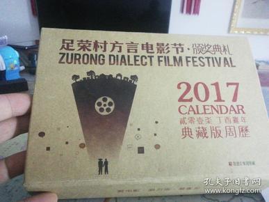 2017年丁酉鸡年典藏版周历,盒装