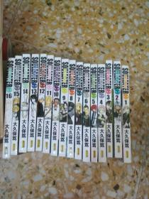 Soul Eater 噬魂者    (1--16册合售
