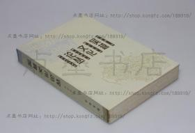 私藏好品《吴越文化论丛》陈桥驿 著 中华书局1999年一版一印
