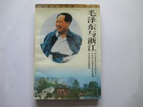 毛泽东与浙江