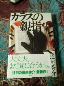 【签名钤印本】直木奖得主 日本新锐推理小说家 道尾秀介 代表作《カラスの亲指》 签名 钤印