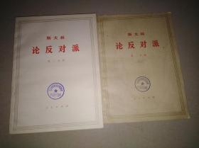 斯大林论反对派(2-10分册大字本)